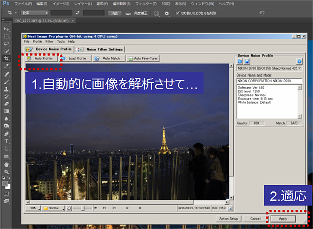 Neat Image plug-in for Photoshop 8.3.7 - Top4Download.com