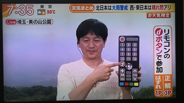 モーニング グッド テレビ 朝日